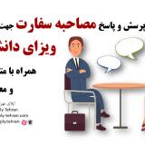 مصاحبه ویزای دانشجویی