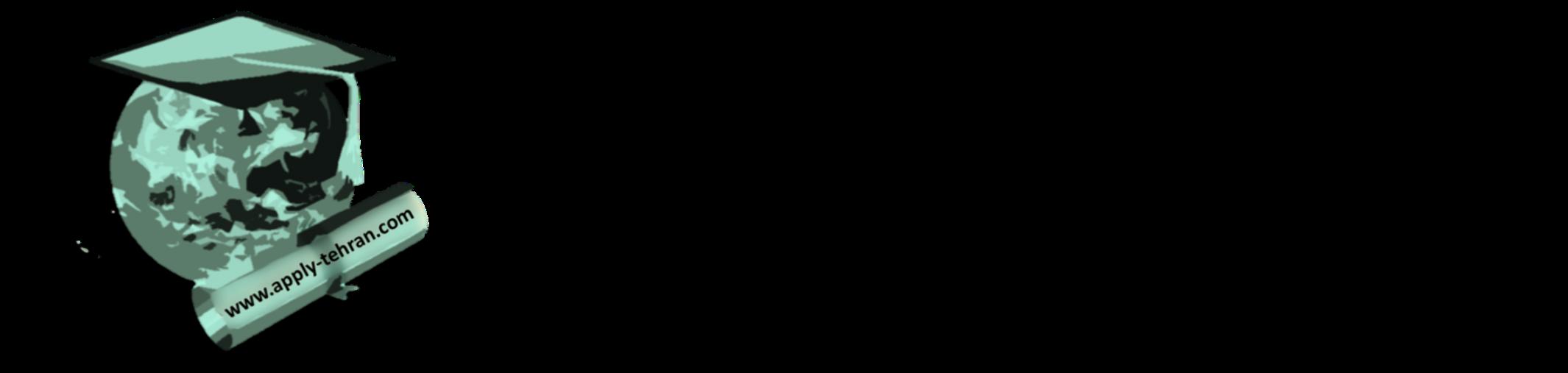 اپلای تهران نگارش و تصحیح انگیزه نامه SOP یا Statement of Purpose ، سی وی CV یا Curriculum Vitae ، رزومه انگلیسی Resume ، توصیه نامه  Letter of Recommendation، کاور لتر Cover Letter، بیانیه علایق پژوهشی SRI یا Statement of Research Interest ، متن ایمیل به اساتید و ویرایش مقالات انگلیسی جهت اخذ پذیرش تحصیلی و اپلای