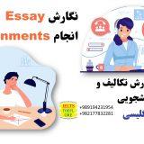 نگارش Essay انجام Assignments